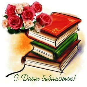 Всероссийский день библиотек 2020 - 27 2020 мая