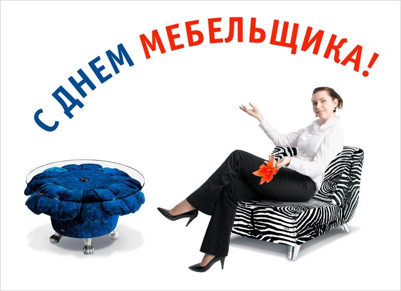 День мебельщика - 11 июня