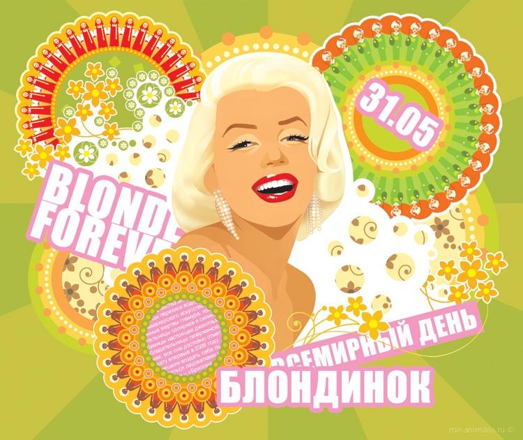 Всемирный день блондинок - 31 мая