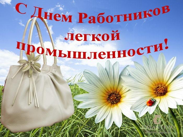 День работников легкой промышленности - 10 июня