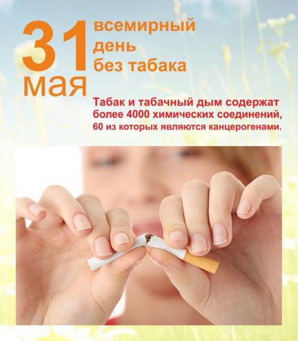 Всемирный день без табака - 31 мая
