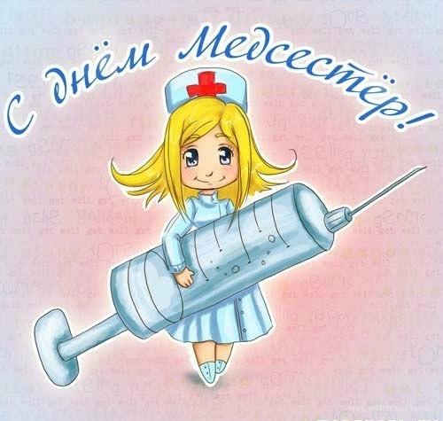 Международный день медицинских сестёр - 12 мая