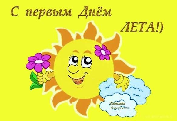 Первый день лета! - 1 июня