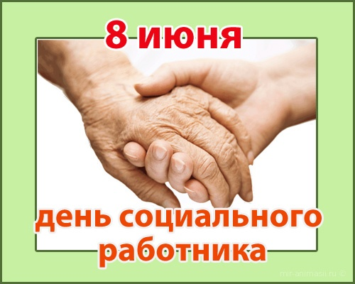 День социального работника - 8 июня