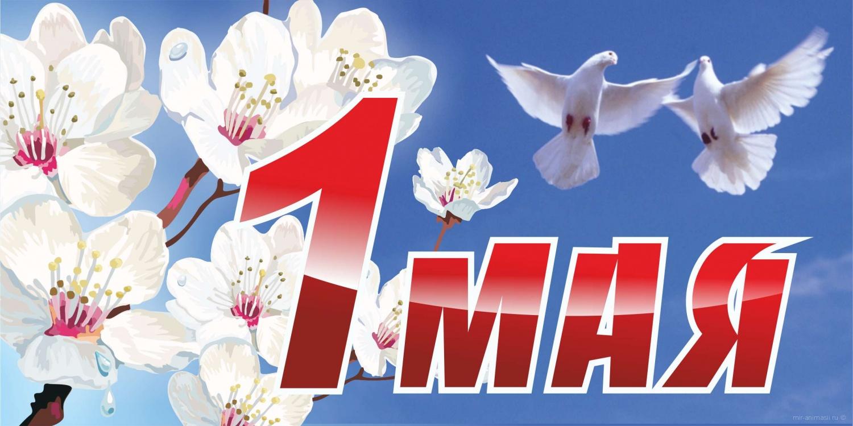 Праздник весны и труда - 1 мая