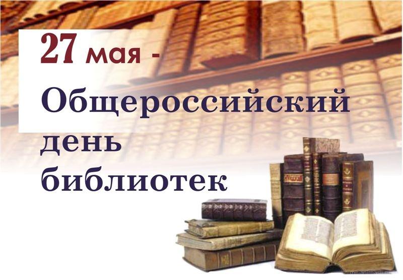 Всероссийский день библиотек - 27 мая