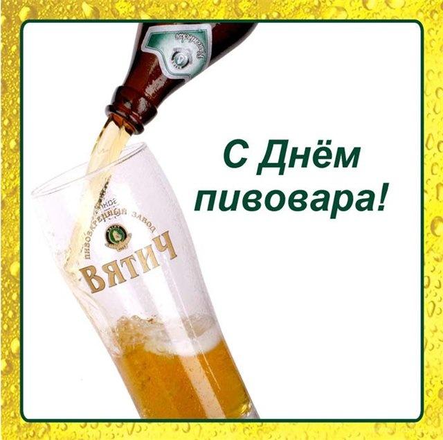 День пивовара - 12 июня