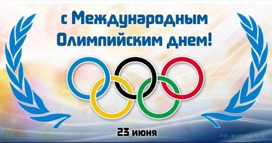 Международный Олимпийский День - 23 июня