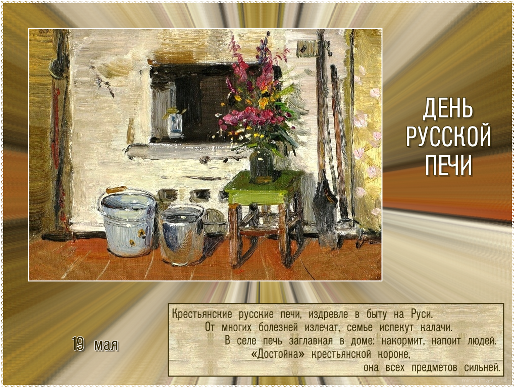День русской печи - 19 мая