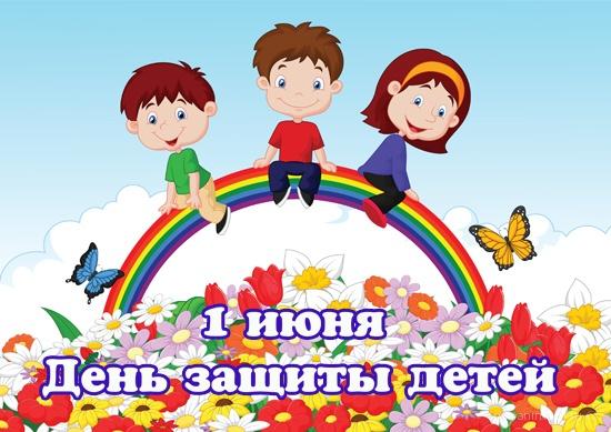 Международный день защиты детей - 1 июня