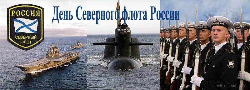 День Северного флота России - 1 июня