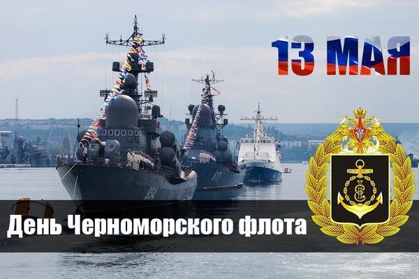 День Черноморского флота России - 13 мая