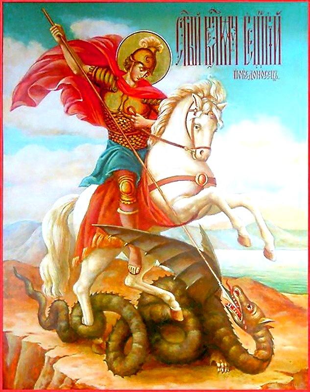 День памяти святого Георгия Победоносца - 6 мая