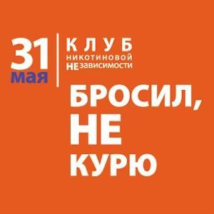 Всемирный день без табака 2020 - 31 2020 мая
