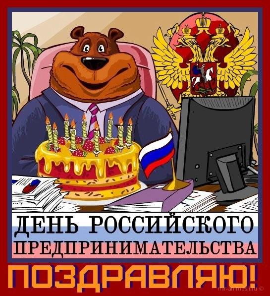 День российского предпринимательства - 26 мая