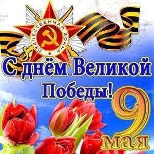 День Победы 2020 - 9 2020 мая