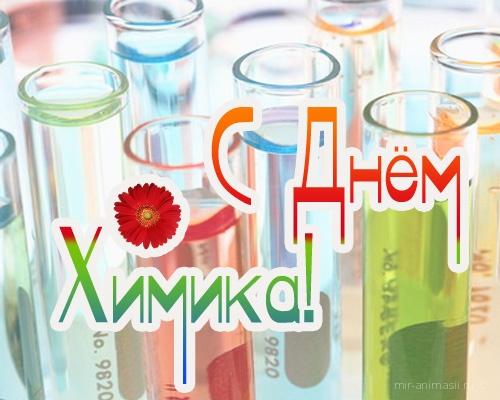 День химика - 31 мая
