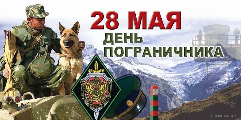 День пограничника - 28 мая
