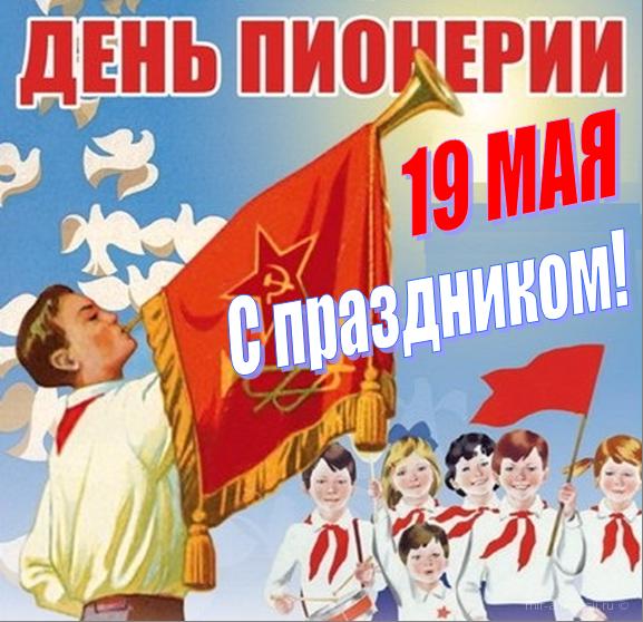 День пионерии - 19 мая