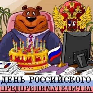 День российского предпринимательства 2020 - 26 2020 мая