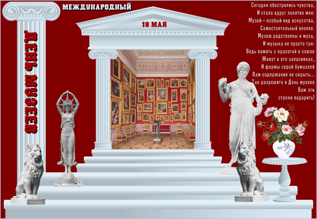 День работников музея - 18 мая