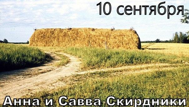 Анна и Савва Скирдники - 10 сентября