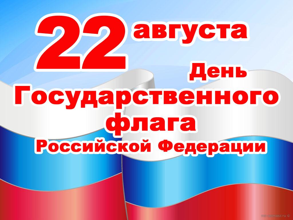 День Государственного флага РФ - 22 августа