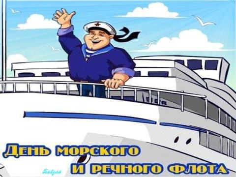 День работников морского и речного флота - 3 июля