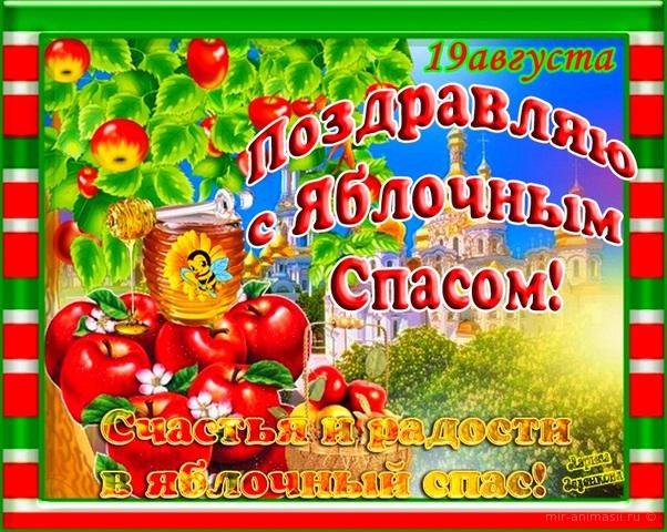 Яблочный Спас - 19 августа