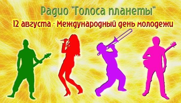 Международный день молодежи - 12 августа