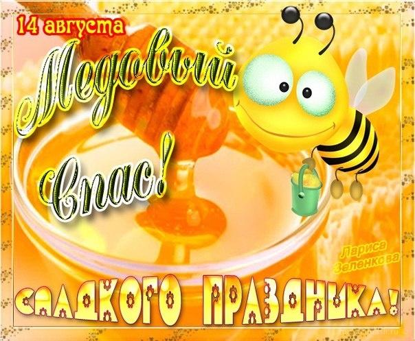 Медовый Спас - 14 августа