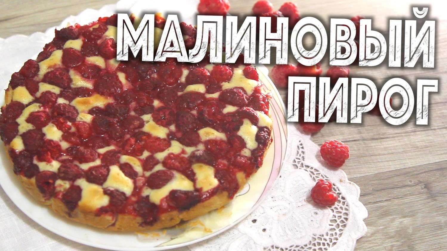 День малинового пирога - 31 июля