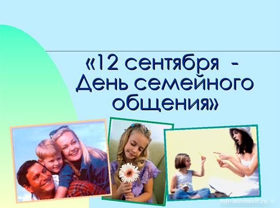 День семейного общения - 12 сентября