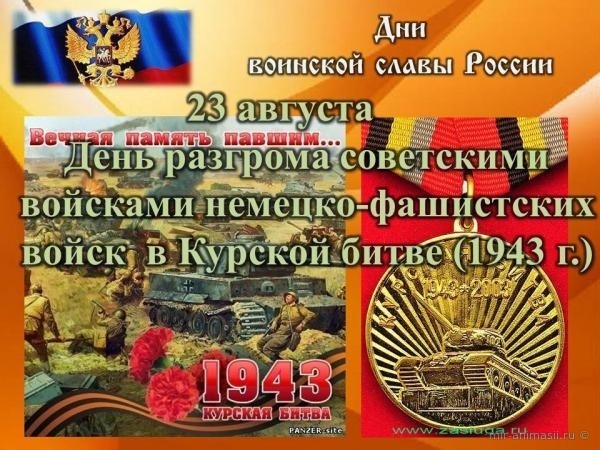 День славы - Победа в Курской битве - 23 августа