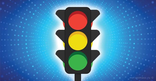 Международный день светофора - 5 августа
