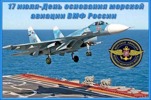 День авиации военно-морского флота - 17 июля