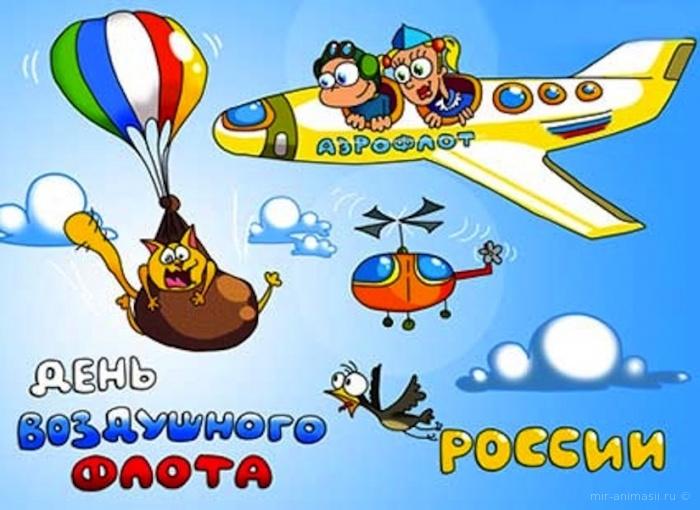 День Военно-Воздушных Сил России - 12 августа