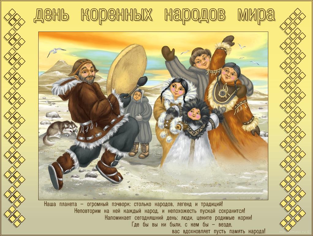 Международный день коренных народов мира - 9 августа