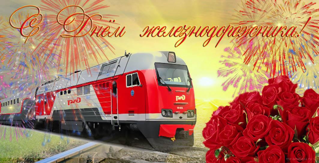 День железнодорожника - 1 августа