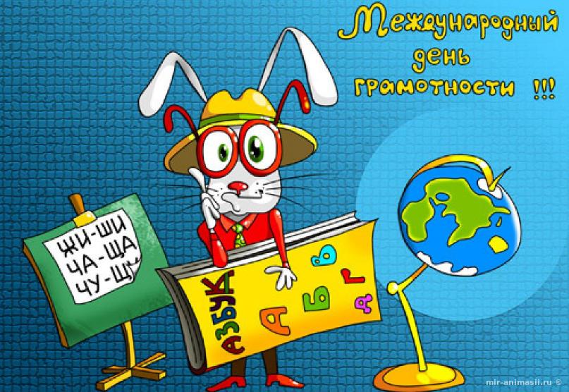 Международный день распространения грамотности - 8 сентября