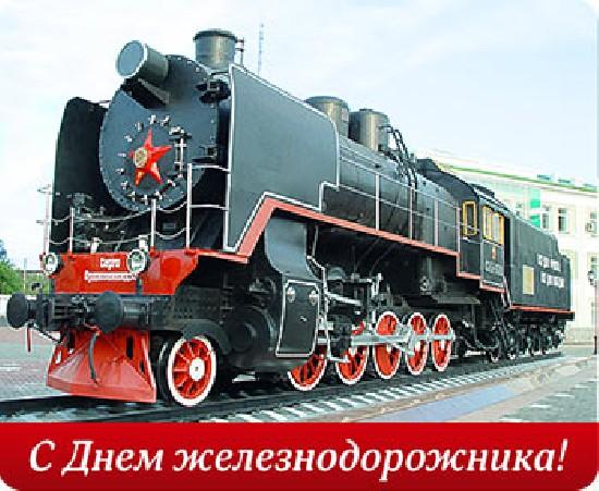 День железнодорожника 2019 - 7 2019 августа