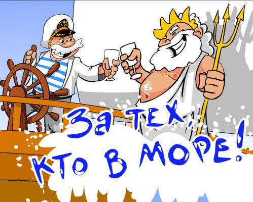 День Военно-Морского Флота России (День Нептуна) - 25 июля