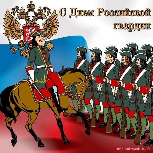 День российской гвардии - 2 сентября