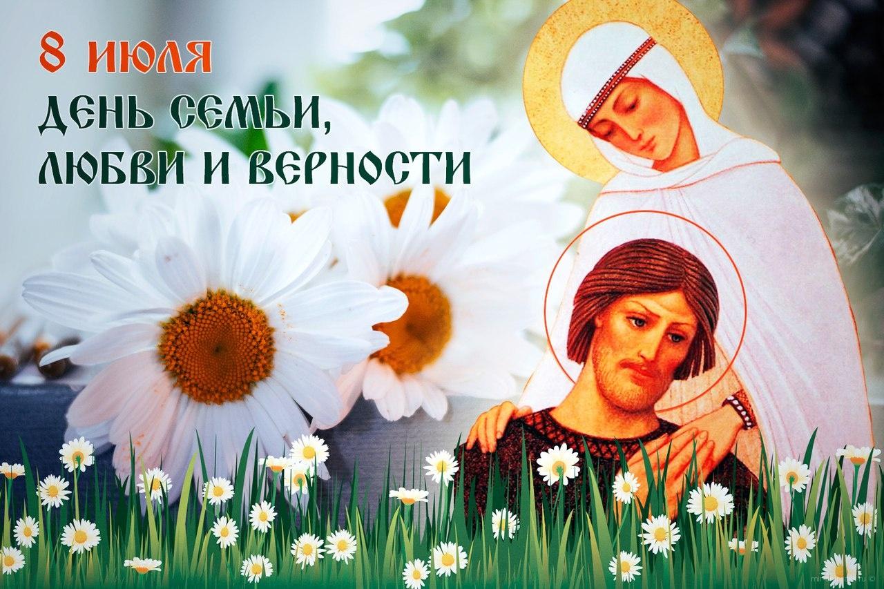 Всероссийский день семьи, любви и верности - 8 июля