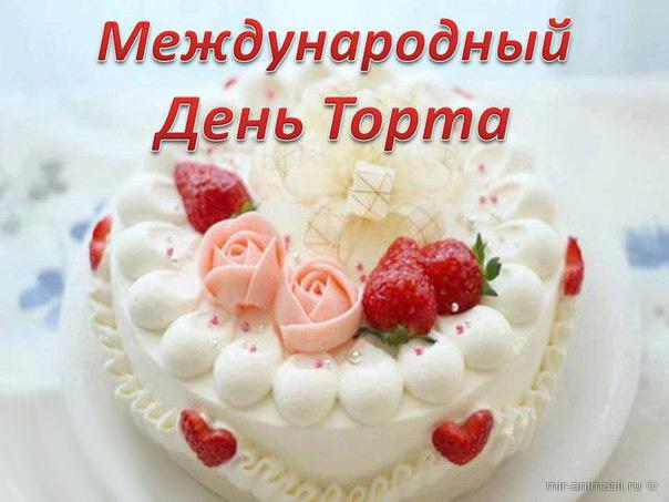 День торта - 21 августа