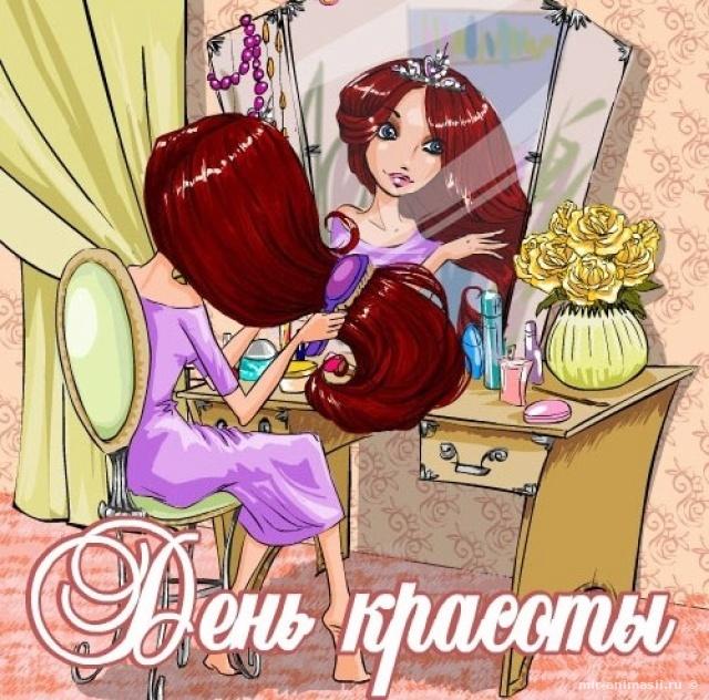 Международный день красоты - 9 сентября