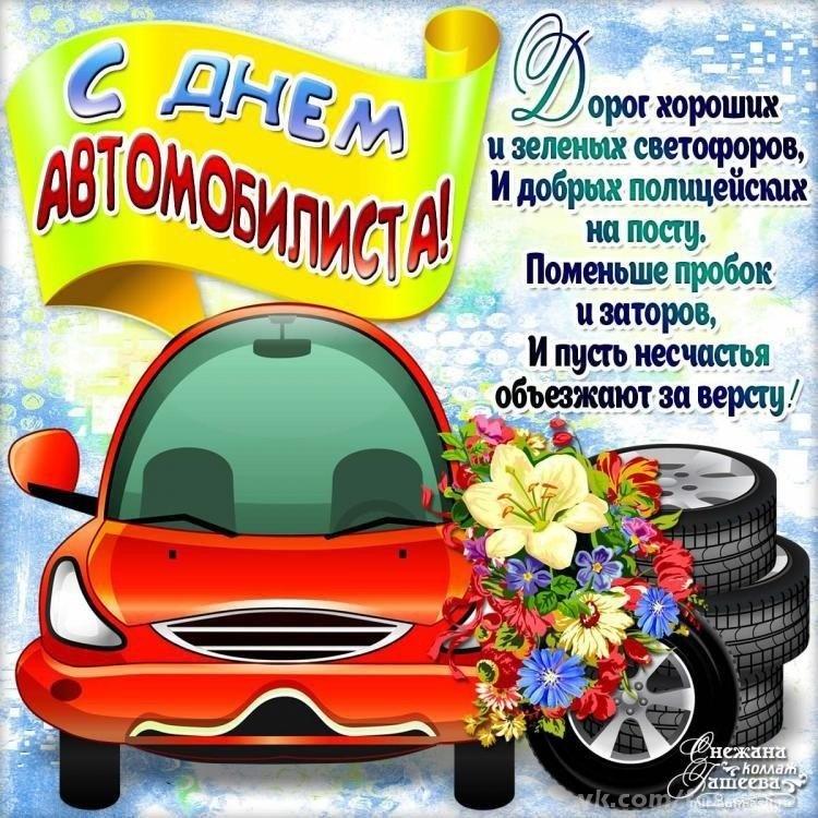День автомобилиста - 31 октября