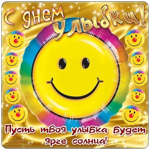 Международный день улыбки - 1 октября