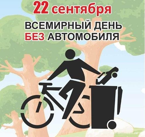 Всемирный день без автомобиля - 22 сентября