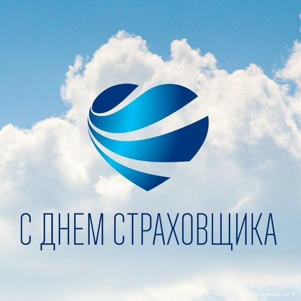 День российского страховщика - 6 октября